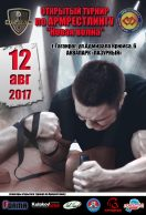 12 августа турнир по армрестлингу в аквапарке Лазурный