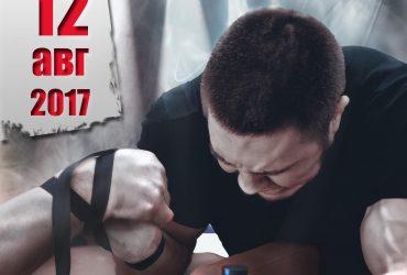 """Открытый турнир по Армрестлингу """"Новая Волна"""" в Лазурном 12.08.2017"""