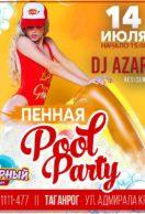 Пенная Pool Party в аквапарке Лазурный!